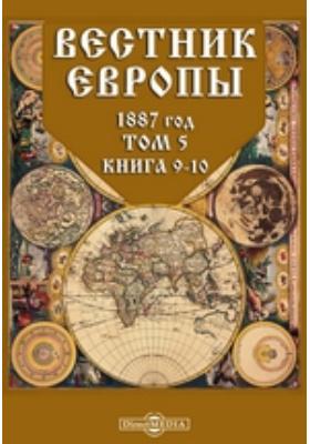 Вестник Европы: журнал. 1887. Том 5, Книга 9-10, Сентябрь-октябрь