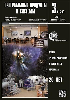 Программные продукты и системы: научно-практическое издание. 2013. № 3 (103)