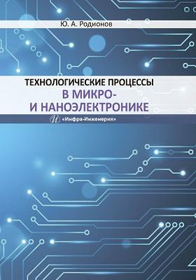 Технологические процессы в микро- и наноэлектронике: учебное пособие