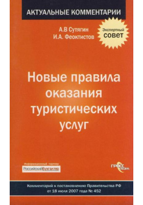 Новые правила оказания туристических услуг : Комментарий к постановлению Правительства РФ от 18 июля 2007 года № 452