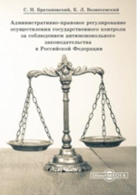 Административно-правовое регулирование осуществления государственного контроля за соблюдением антимонопольного законодательства в Российской Федерации