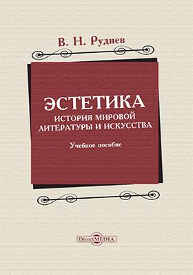 Эстетика. История мировой литературы и искусства: учебное пособие