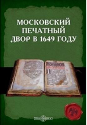 Московский печатный двор в 1649 году