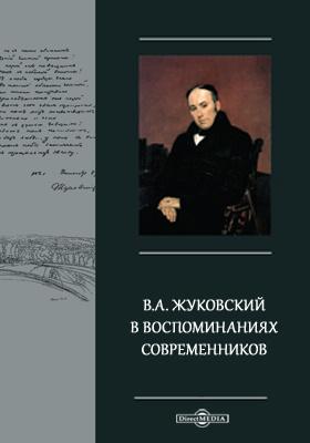 В. А. Жуковский в воспоминаниях современников: документально-художественная литература