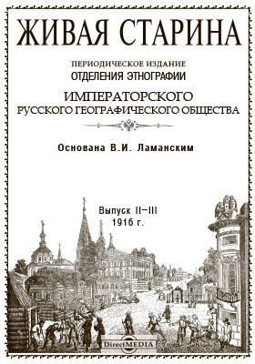 Живая Старина. 1916: газета. 1917. Выпуски 2-3. Год 25