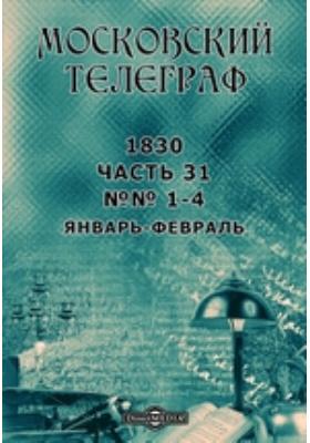 Московский телеграф: журнал. 1830. №№ 1-4, Январь-февраль, Ч. 31