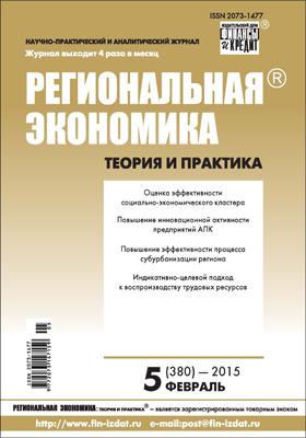 Региональная экономика = Regional economics : теория и практика: журнал. 2015. № 5(380)