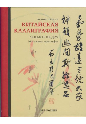 Китайская каллиграфия = The Chinese Calligraphy Didle : Энциклопедия. 300 лучших иероглифов