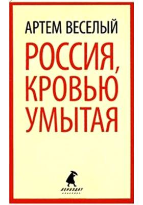 Россия, кровью умытая : Роман