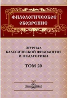 Филологическое обозрение. Журнал классической филологии и педагогики: журнал. 1901. Т. 20
