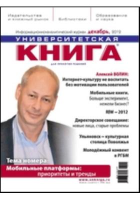 Университетская книга: информационно-аналитический журнал. 2012. декабрь