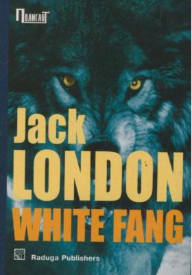Белый Клык = White Fang : Повесть. На английском языке