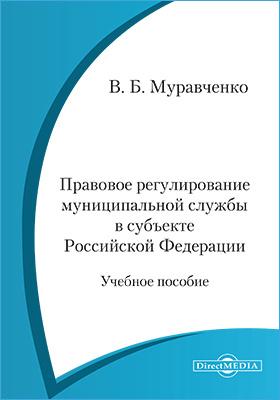 Правовое регулирование муниципальной службы в субъекте Российской Федерации: учебное пособие
