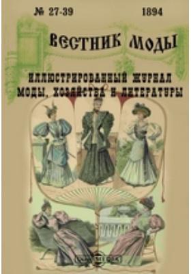 Вестник моды: журнал. 1894. № 27-39
