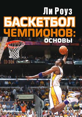 Баскетбол чемпионов : основы