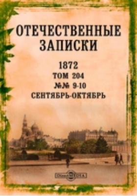 Отечественные записки. 1872. Т. 204, №№ 9-10, Сентябрь-октябрь