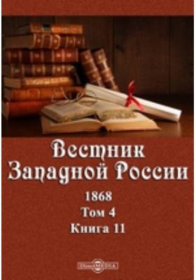 Вестник Западной России: журнал. 1868. Т. 4, Книга 11