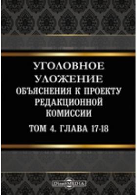 Уголовное уложение : Объяснения к проекту редакционной комиссии: практическое пособие. Т. 4, Гл. 17-18