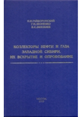 Коллекторы нефти и газа Западной Сибири. Их вскрытие и опробование: монография