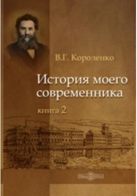 История моего современника: документально-художественная литература. Кн. 2