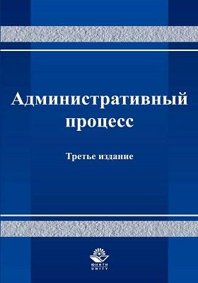Административный процесс: учебное пособие
