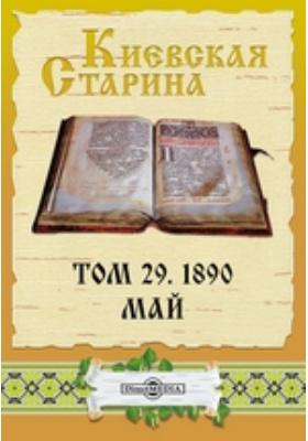 Киевская Старина. 1890. Т. 29, Май