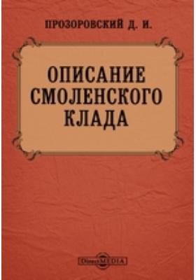 Описание Смоленского клада