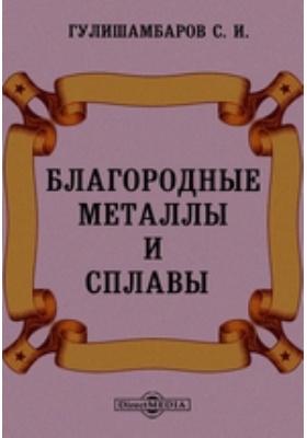 Благородные металлы и сплавы: монография