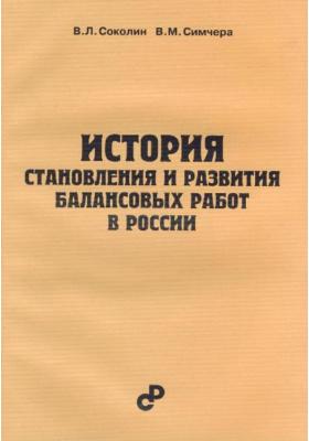 История становления и развития балансовых работ в России