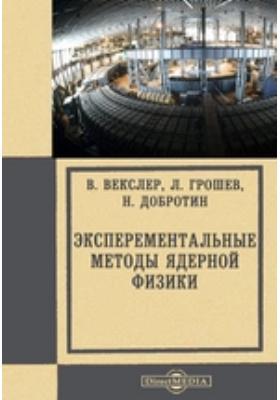 Экспериментальные методы ядерной физики