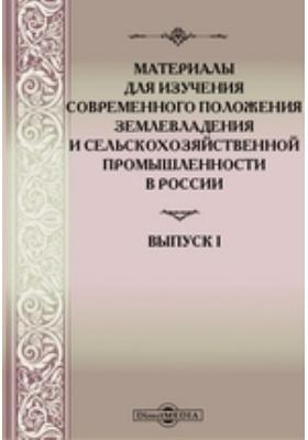 Материалы для изучения современного положения землевладения и сельскохозяйственной промышленности в России. Вып. 1