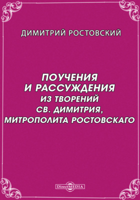 Поучения и рассуждения. Из творений св. Димитрия, митрополита Ростовскаго: духовно-просветительское издание