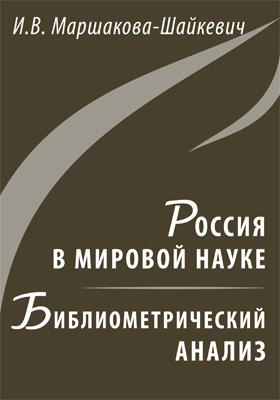 Россия в мировой науке. Библиометрический анализ: монография