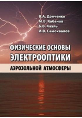 Физические основы электрооптики аэрозольной атмосферы: учебное пособие
