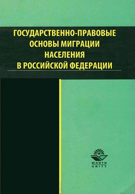 Государственно-правовые основы миграции населения в Российской Федерации: учебное пособие