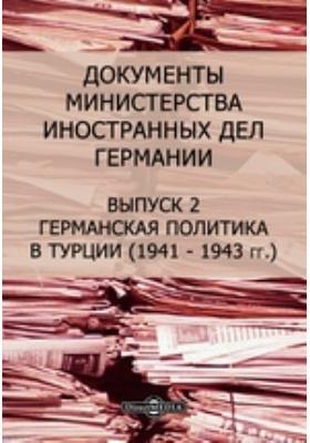 Документы Министерства Иностранных дел Германии(1941 - 1943 гг.). Выпуск 2. Германская политика в Турции