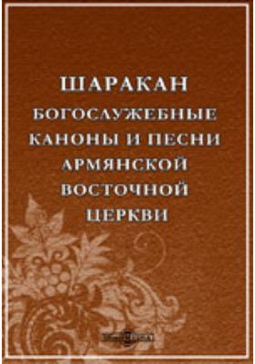 Шаракан. Богослужебные каноны и песни армянской восточной церкви: художественная литература