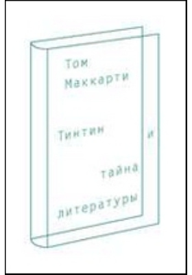 Тинтин и тайна литературы