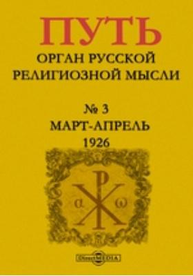 Путь. Орган русской религиозной мысли: журнал. 1926. № 3, Март-Апрель