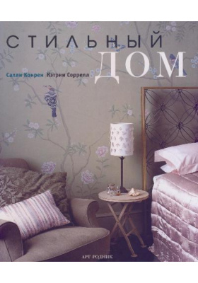 Стильный дом = At Home with Pattern