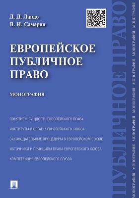 Европейское публичное право: монография