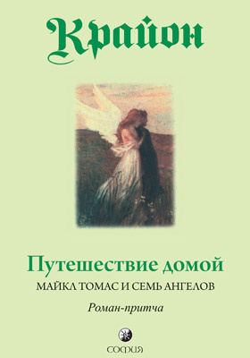 Путешествие домой. Майкл Томас и семь ангелов : роман-притча Крайона: художественная литература