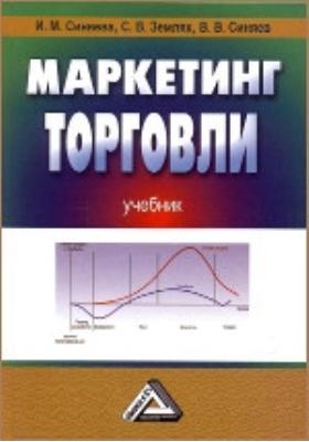 Маркетинг торговли: учебник