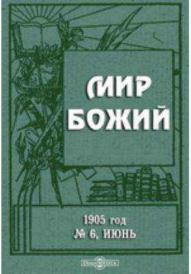 Мир Божий год: журнал. 1905. № 6, Июнь
