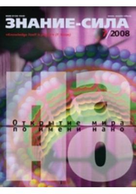 Знание-сила: журнал. 2008. № 7