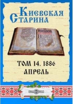 Киевская Старина: журнал. 1886. Т. 14, Апрель
