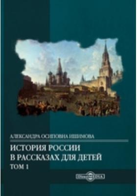 История России в рассказах для детей. Т. 1