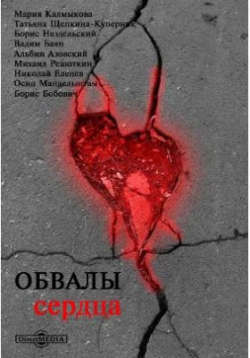 Обвалы сердца: художественная литература