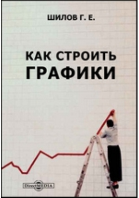 Как строить графики