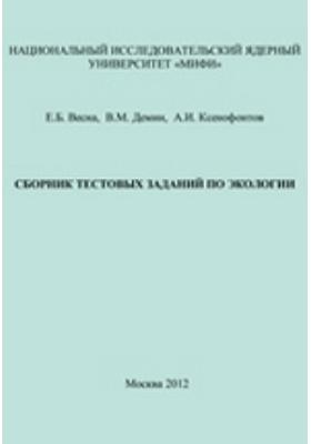 Сборник тестовых заданий по экологии: учебное пособие